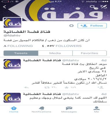 تردد قناة فضه الفضائيه 2016 , موعد افتتاح قناة فضه