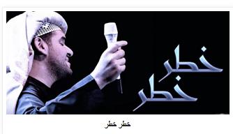كلمات اغنية خطر خطر حسين الجسمي