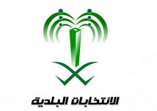 نتائج الانتخابات البلدية في السعودية