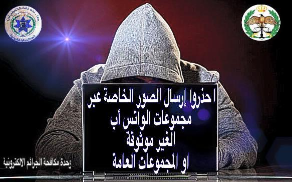 مكافحة الجرائم الالكترونية في الأردن تحذر الأردنيين من ارسال الصور الخاصة