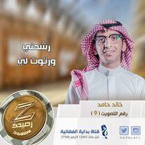 معلومات عن خالد حامد , السيرة الذاتيه متسابق زد رصيدك 5 خالد حامد