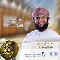 معلومات عن محمد الوهيبي , صور محمد الوهيبي , السيرة الذاتيه متسابق زد رصيدك 5 محمد الوهيبي