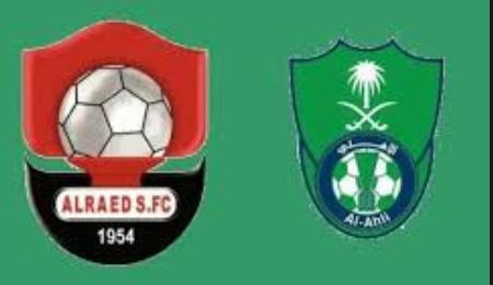 مشاهدة مباراة الاهلي والرائد بث مباشر بتاريخ - دوري عبداللطيف جميل