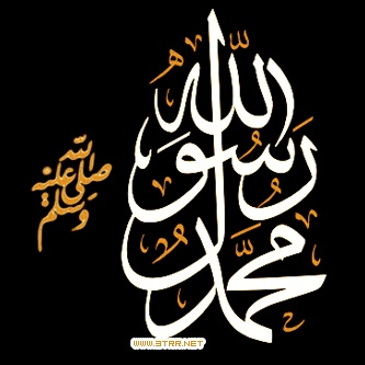 ���� ������ ���� ����������� - Who Is the Prophet Muhammad