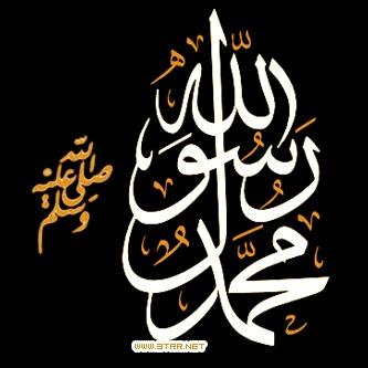 سيرة الرسول محمد بالانجليزية - Who Is the Prophet Muhammad
