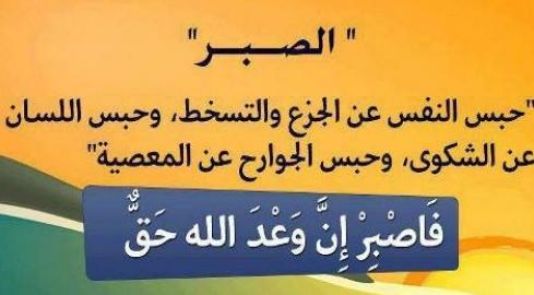 حكم عن الصبر - امثال عربية للصبر - عبارات جميلة عن الصبر 2016