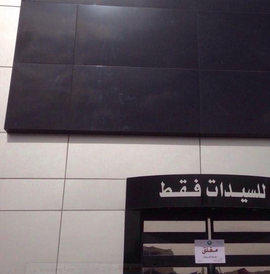 صور أمانة الرياض تغلق 12 مركز مساج وحمامات مغربية