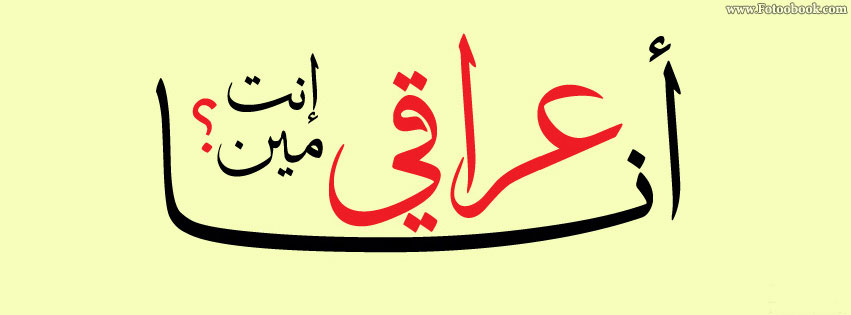 25aacad83fad6 صور اغلفة تايم لاين للعراقيين وطنية جديدة