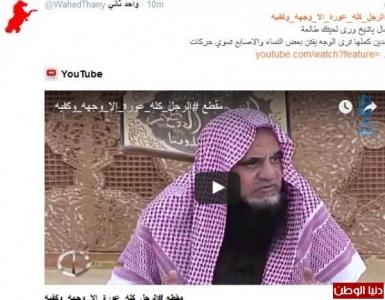 بالفيديو فتوى الرجل كله عورة إلا وجهه وكفيه عبدالله السويلم