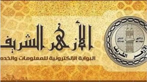 نتيجة وظائف الأزهر , أخبار بوابة الأزهر الإلكترونية اليوم الجمعة 18-12-2015 azhar.eg