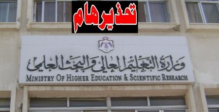 تحذير من وزارة التعليم العالي والبحث العلمي للجامعات غير الأردنية على المواقع الالكترونية