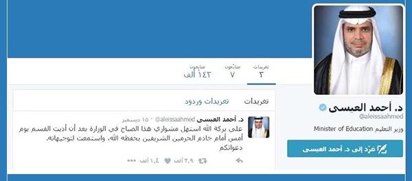 صور قائمة الوزراء السعوديين الأكثر متابعة على تويتر توفيق الربيعة يتصدر