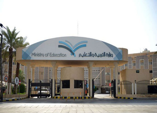 الإعلان عن موعد بدء إجازة الابتدائية ورياض الأطفال في السعودية