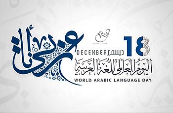 أكثر من 422 مليون نسمة يتحدثون عن اليوم العالمي للغة العربية