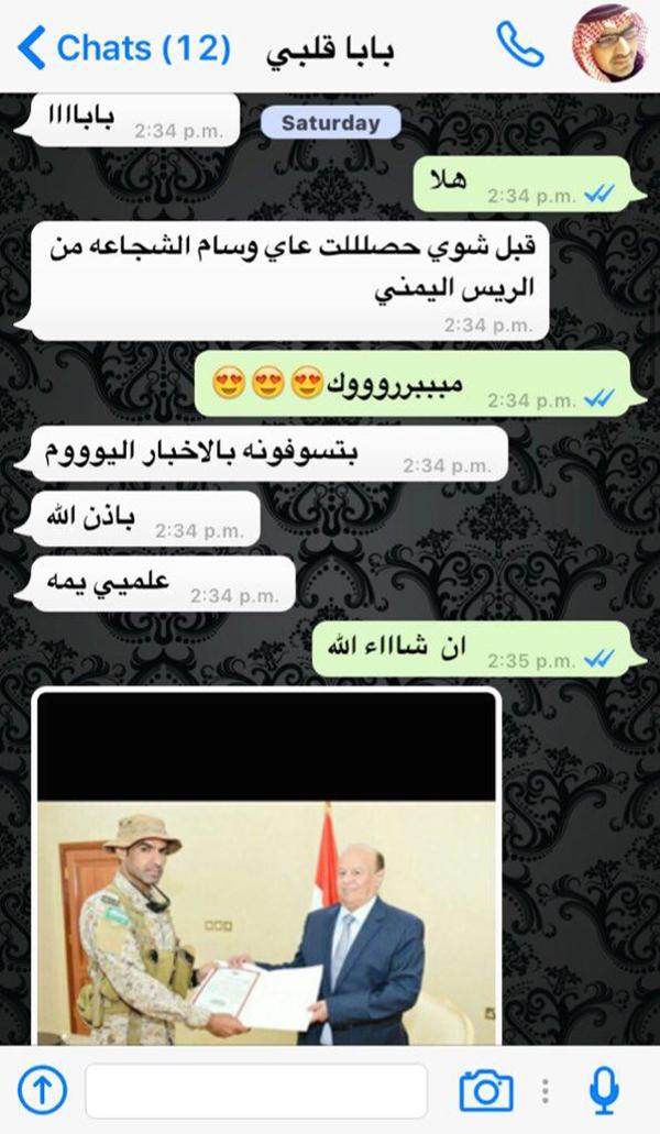 صور محادثة ابنة الشهيد السهيان مع ابيها على واتساب قبل وفاته