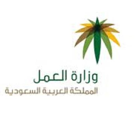 وزارة العمل المملكة العربية السعودية حل 31 ألف شكوى عمالية ودياً خلال عام