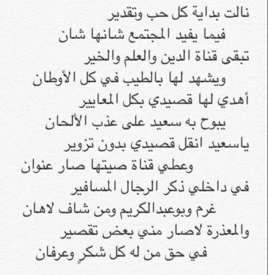 شعر دفاع عن قناة بداية , قصائد مدح عن الاعلام المحافظ