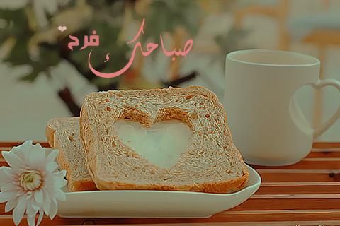 دعاء الصباح قصير , أدعية صباحية حلوة , صور مكتوب عليها دعاء الصباح , دعاء الصباح انستقرام