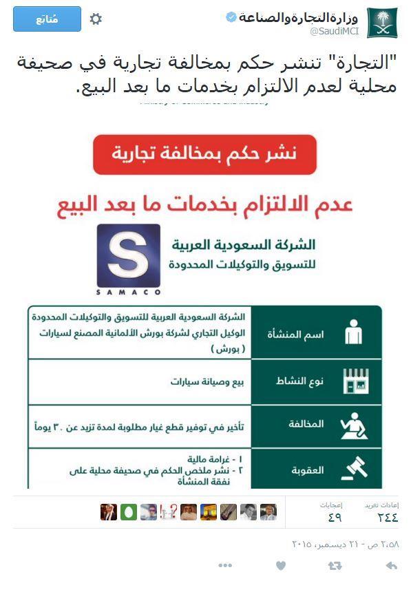التجارة والصناعة في السعودية تغرم وكيل شركة بورش لعدم الالتزام بخدمات ما بعد البيع