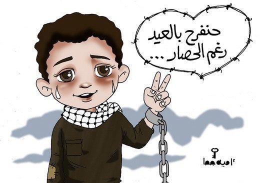 صور كاريكاتير فلسطيني هنفرح رغم الحصار