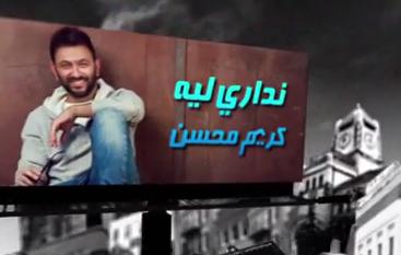 كلمات اغنية ندارى ليه كريم محسن مكتوبة