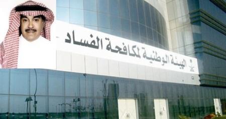 رقم مكافحة الفساد في السعودية , رقم اتصال هيئة مكافحة الفساد في السعودية