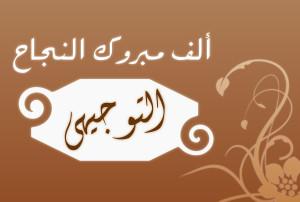 كلمات أردنية تهنئة بمناسبة النجاح في التوجيهي ,عبارات عن النجاح بالثانوية العامة