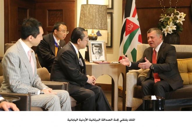 ملك الأردن نقدر الدعم الياباني للأردن , الصداقة البرلمانية الأردنية اليابانية