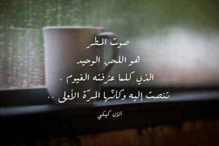 خواطر عن صوت المطر, شعر عن صوت المطر, عبارات عن صوت المطر, كلمات عن صوت المطر