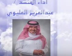 كلمات شيلة هب البراد وزانت النفسيه والجو روعه عبدالعزيز العليوي كاملة