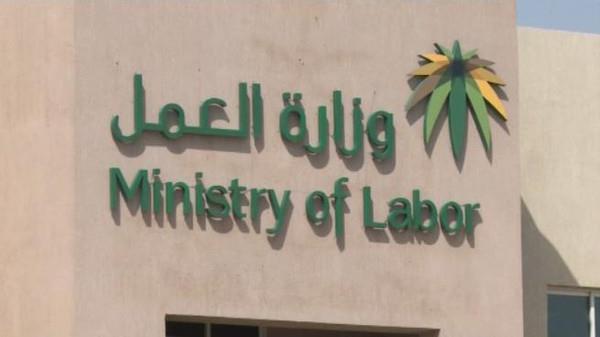 وزارة العمل السعودية أصدرت قراراً انتهاء احتساب أبناء السعوديات في نطاقات بعد وفاة الأم