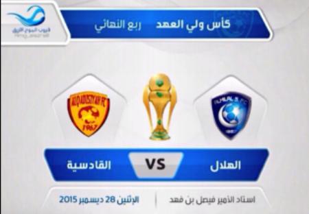 اهداف مباراة الهلال و القادسية اليوم 28-12-2015 , ربع نهائي كأس ولي العهد السعودي