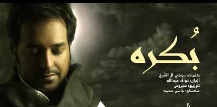 كلمات اغنية بكره بتذكرني وتتندم علي راشد الماجد 2016