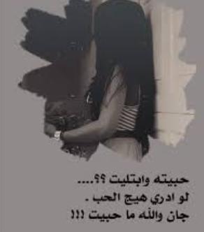 مسجات شعر ليبي 2018 , رسائل شعر جميلة لجوال , مسجات شعار للحب باللهجة الليبية