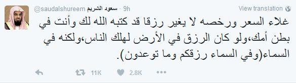 تغريدة سعود الشريم على رفع أسعار الوقود والكهرباء في السعودية