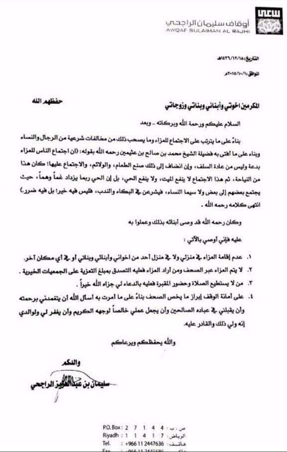 بالصور رجل الأعمال سليمان بن عبدالعزيز الراجحي يوصي بعدم إقامة عزاء له بعد وفاته