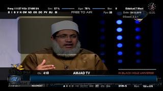 تردد قناة امجاد الاسلامية على النايل سات لعام 2016 بعد تغير التردد