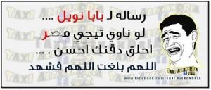 صور اسحابى ليله راس السنه 2016, اجدد تعليقات مصورة عن الكريسماس وراس السنه 2016