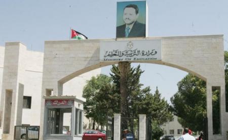 عاجل - تعليق الدراسة في الأردن السبت 2-1-2016 العقبة عمان اربد , جميع محافظات المملكة