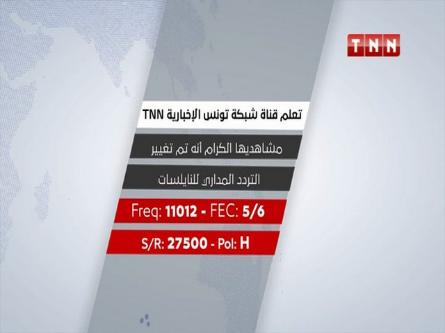 تردد قناة شبكة تونس الإخبارية TNN على النايل سات لعام , التردد الجديد لقناة TNN Tunisia