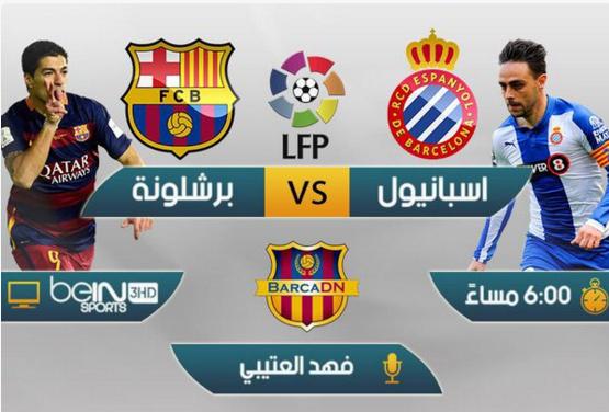 شاهد اهداف مباراة برشلونة و اسبانيول السبت 2-1-2016 , الدوري الاسباني