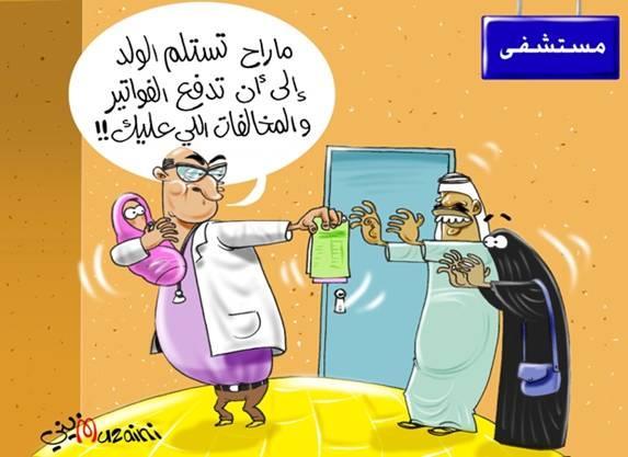 اجدد كاركتير سعودى لهذا العام , صور كاريكاتيرات سعودية عن المهور الوظائف رفع الاسعار غزل السعوديين