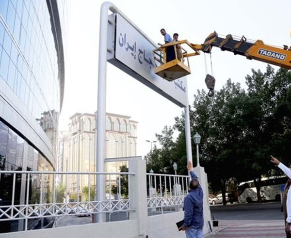 شاهد صور إزالة لوحة مكتب حجاج إيران مقر بعثة شؤون حجاج ايران في مكة