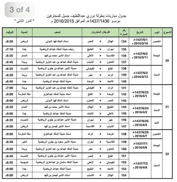 جدول الدور الثاني دوري عبداللطيف جميل 1437 , الاتحاد , جدول مباريات الهلال 2016