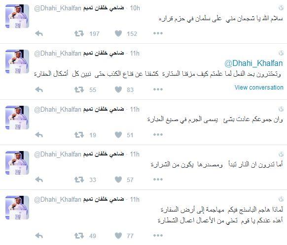 شاهد قصيدة ضاحي خلفان يمدح خادم الحرمين الملك سلمان بطريقته الخاصة