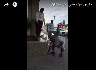 صور سكيورتي يعتدي علي مواطن سعودي , بالفيديو اعتداء حارس أمن على مواطن مسن