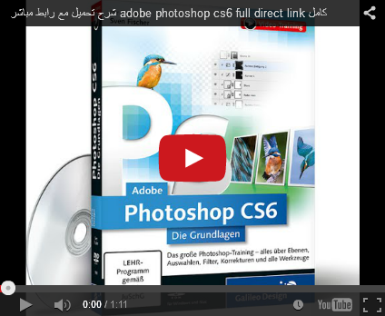 رابط مباشر adobe photoshop cs6 full direct link كامل