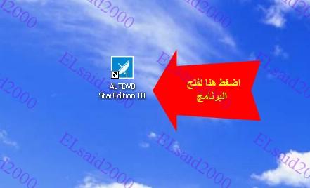 كيفية التسجيل منALTDVB StarEdition III
