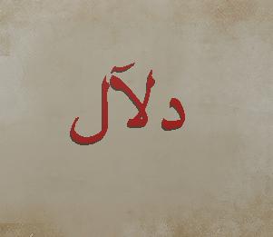 صور مكتوب عليها اسم دلال , رمزيات اسم دلال
