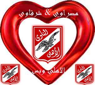 صور النادي الاهلي ahly club ، صور النادي الاهلي المصري hd ، رمزيات خلفيات اولتراس اهلاوي